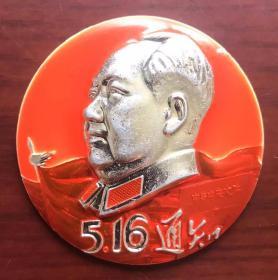 毛主席像章(纪念516通知发表三周年)(直径5cm)