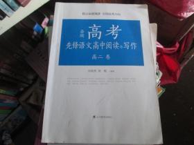 备战高考:先锋语文高中阅读与写作(高二卷)