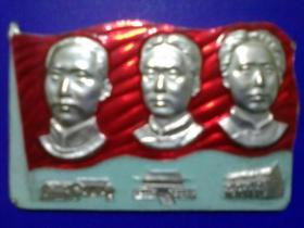 毛主席像章  光辉的里程  主席3个不同时期  浮雕像组合  铝质  包邮