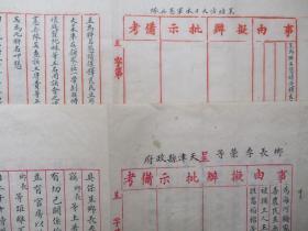抗战文献 1937年天津地方10名乡长为恳请保释良民 向日本宪兵队和县政府所写的呈文