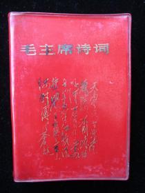 毛主席诗词1968年版(5付毛林图,1付毛江图,共39付幅图片)