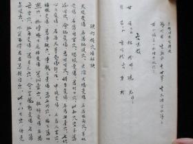 【复印件】民国手抄本 跌打损伤妙方 蛇药方
