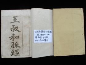 中医古籍老医书 清光绪年版 王叔和脉经 全套2册10卷