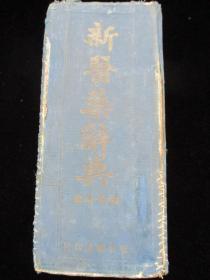 中医古籍 新医药辞典(民国二十四年版)
