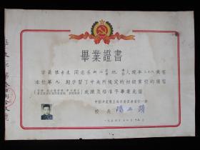 建国初期1956年党校毕业证书 陈丕显签发