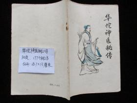 华佗神医秘传(177个秘方)