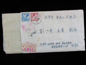 红色文献 寄给刘少奇主席的实寄封(1961,贴邮票,回执印,秘书室收印,落地较清楚,2页信函)