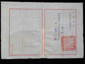抗战文献交通史料 民国二十八年交通部令