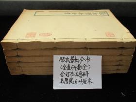 中医古籍古书老医书 张氏景岳全书 全套64卷全(16册合订6厚册)