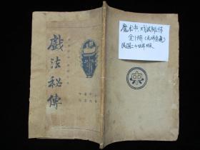 民国二十四年版 魔术古籍 戏法秘传 无师自通