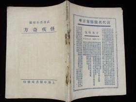中医古籍老医书 民国十八年版 怪疾奇方