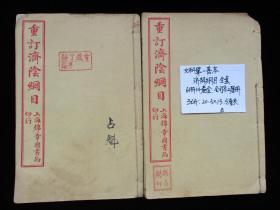 中医古籍 女科第一善本 重订济阴纲目 全套14卷(货号2)
