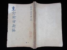 中医古籍老医书 重订验方新编 全套18卷合订本(货号2)