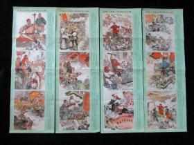 文革宣传画四条屏全套 历史上劳动人民的反孔斗争(1974年版)