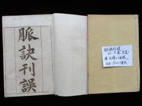 中医古籍老医书 清光绪年版 脉诀刊误 上下卷全套2册