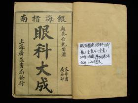 中医古籍老医书 银海指南 眼科大成 卷一至卷四全套