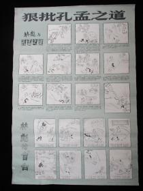 文革1974年版宣传画 狠批孔孟之道(发行量稀少)