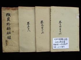 中医古籍老医书 民国元年版 外科秘録 全套4册16卷