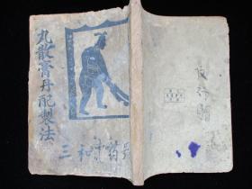 【复印件】中医古籍民国版 丸散膏丹配制法