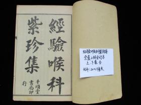 中医古籍老医书 经验喉科紫珍集 全套上下卷全(货号2)
