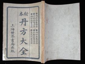 中医古籍古书老医书民国十一年版 秘本单方大全