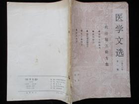 祖传秘方验方集(医学文选)