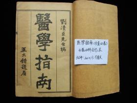 中医古籍老医书 医学指南 全套4卷合订本