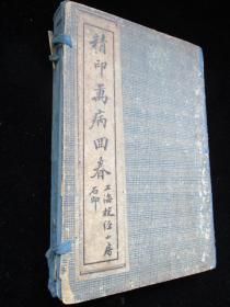 中医古籍老医书 万病回春 全套合订本6册8卷全(货号2)