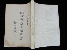 中医古籍老医书 男女秘密病自疗奇方(货号2)