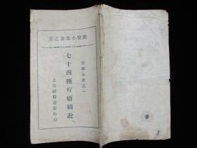 中医古籍老医书民国二十年版 七十四种疗疮图说