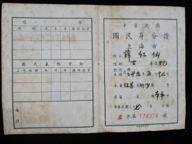 户籍文献 民国三十七年国民身份证 上海市国民身份证(儿童证)