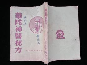 中医古籍 民国三十二年版 华佗神医秘方真传(货号2)