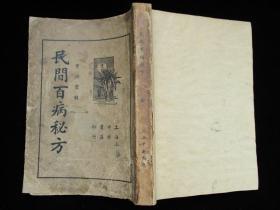 中医古籍古书老医书 民国二十五年版 民间百病秘方