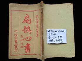 中医古籍民国版 扁鹊心书 (全1册含:上中下卷,扁鹊神方)
