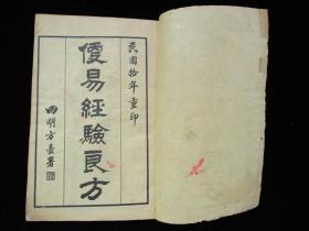 中医古籍古书老医书 便宜经验良方(货号2)