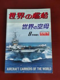 世界舰船增刊  第27集(1989.8 总411) 世界的航空母舰 ,第28集(1990.1总417)  美国战列舰史,两本合售