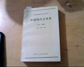 中国现代文学史 (1917——1986)