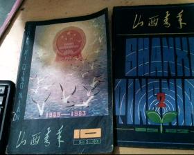 山西青年(1982年第2期,1983年第10期,两本合售)