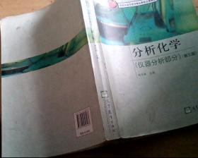 分析化学(仪器分析部分,第三版)