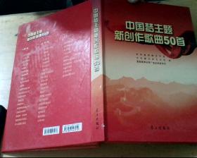 中国梦主题新创作歌曲50首
