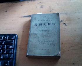 民国人物传 第二卷