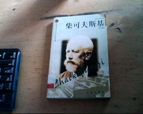 柴可夫斯基 文学艺术家卷 布老虎传记文库 巨人百传丛书