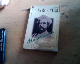 马克吐温 文学艺术家卷 布老虎传记文库 巨人传丛书