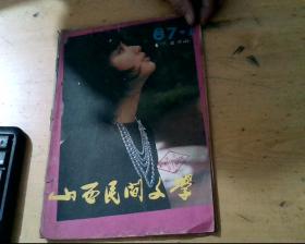 山西民间文学(1987年第1期)