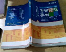 考研择校手册