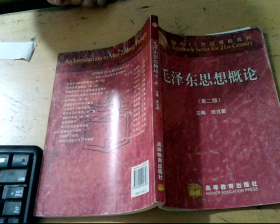 毛泽东思想概论(第二版)