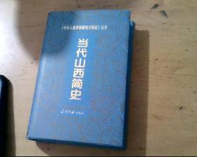 当代山西简史《中华人民共和国地方简史》丛书