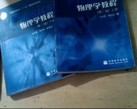 物理学教程(第2版)(上下册)