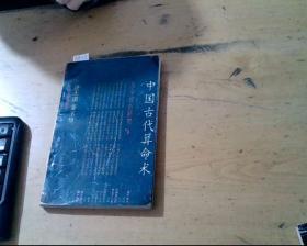 中国古代算命术 古今世俗研究