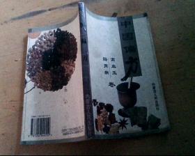 中国偏方(高血压,肠胃病)